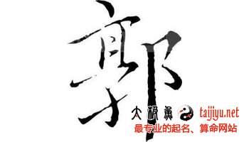 2016猴年郭姓宝宝起名字大全