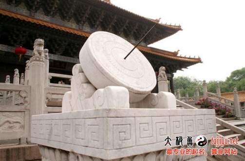 古代用于计算时间的日晷