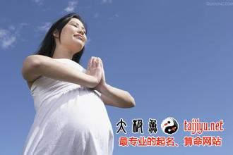 孕妇相关解梦大全 周公解梦