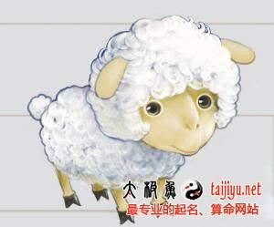 羊年女宝宝起名
