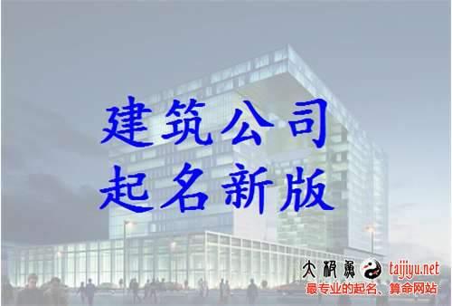 新版建筑公司起名大全,建筑公司名字
