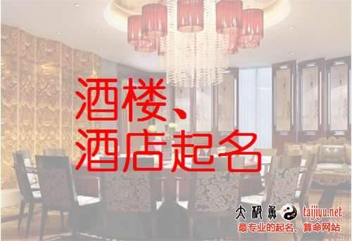 酒楼取名字大全,酒店公司起名