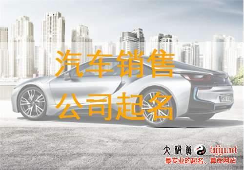 汽车销售公司起名取名大全