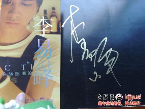李易峰的签名