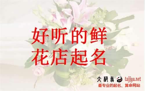 好听的花卉公司起名大全2017最新
