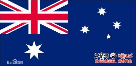 南半球(澳洲/新西兰)出生宝宝五行八字起名以及时间推算