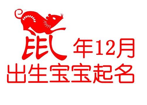 2020鼠年12月/十二月出生宝宝起名名字大全
