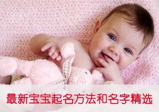 最新版宝宝起名方法和好听的名字精选