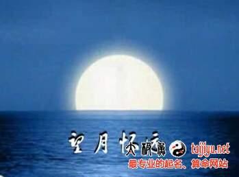 唐诗三百首起名 《望月怀远》宝宝起名推荐