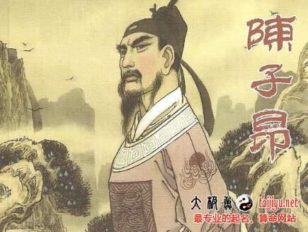 诗人陈子昂画像