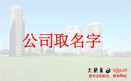 最新月嫂公司起名名字大全