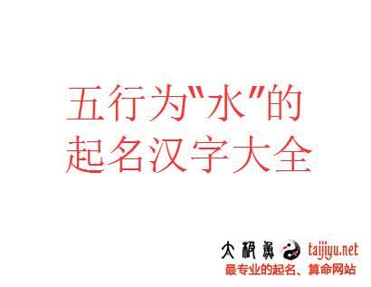 五行为水的宝宝起名汉字都有哪些?