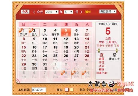 万年历:2016.5.5立夏节气