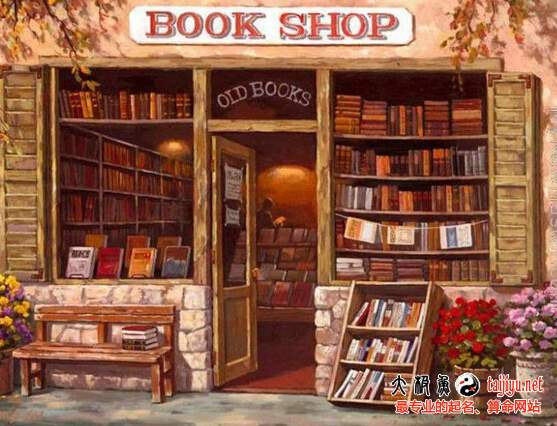 书店名字大全