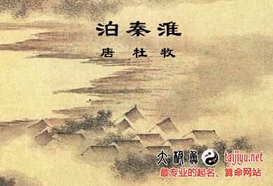 唐诗三百首起名 《泊秦淮》宝宝起名推荐