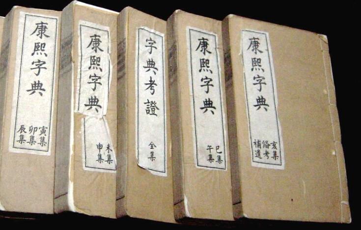 男宝宝起名常用字康熙字典详解