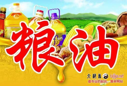 粮油商贸公司起名,粮油公司取名