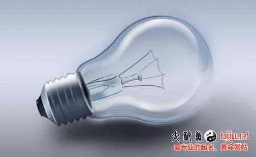 新版照明电器公司起名大全,照明品牌起名