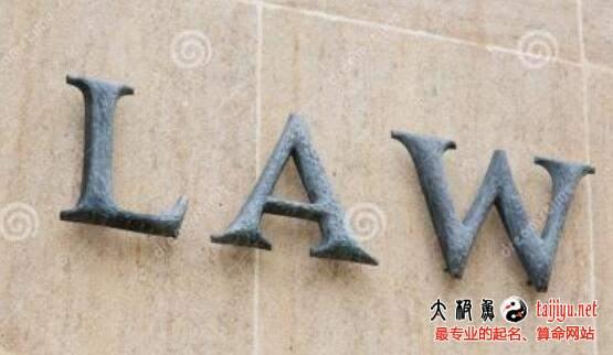 最新律师事务所起名及名字大全