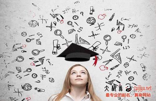 教育机构取名,教育机构起名大全