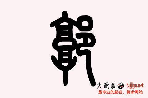 2019属猪的郭姓男孩名字大全
