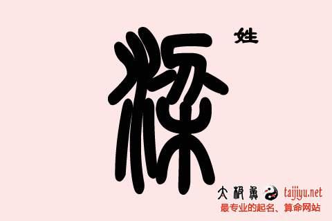 2019属猪的梁姓男孩/男宝宝名字大全