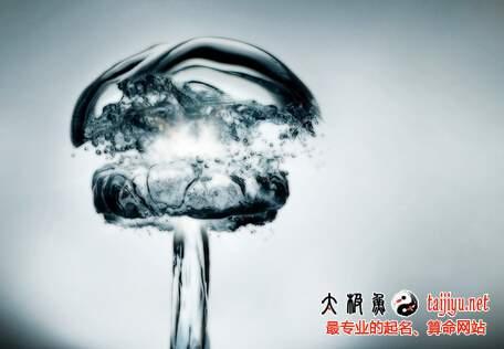 五行属水的字有哪些