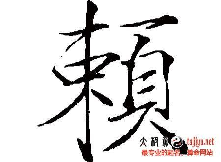 2016猴年赖姓男宝宝、赖姓女宝宝起名字
