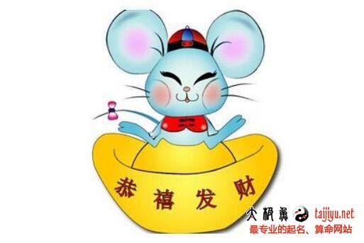 2020鼠年5月(五月)出生的鼠宝宝起名字大全