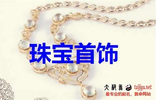 珠宝首饰公司起名大全