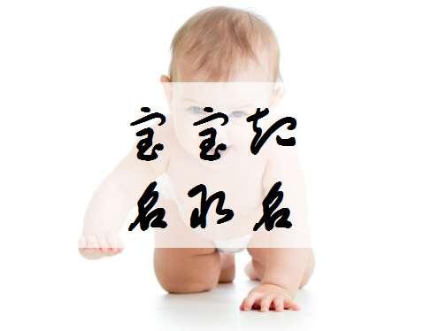 桂姓宝宝起名大全