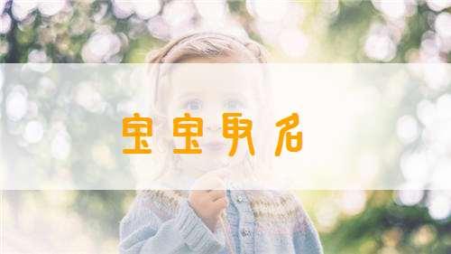 殷姓宝宝起名大全