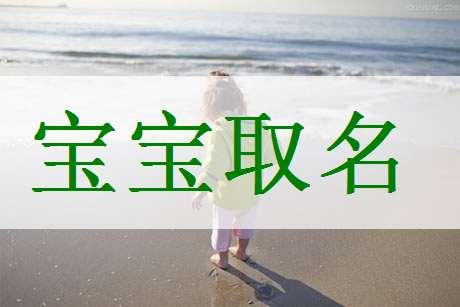 黄姓宝宝起名大全