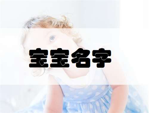 邵姓宝宝起名大全