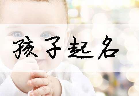 苏姓宝宝起名大全