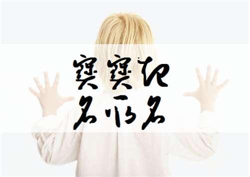 邝姓宝宝起名大全