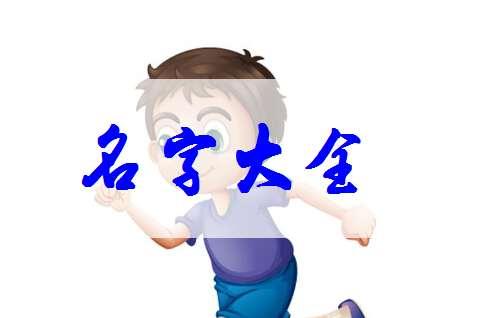 江姓宝宝起名大全