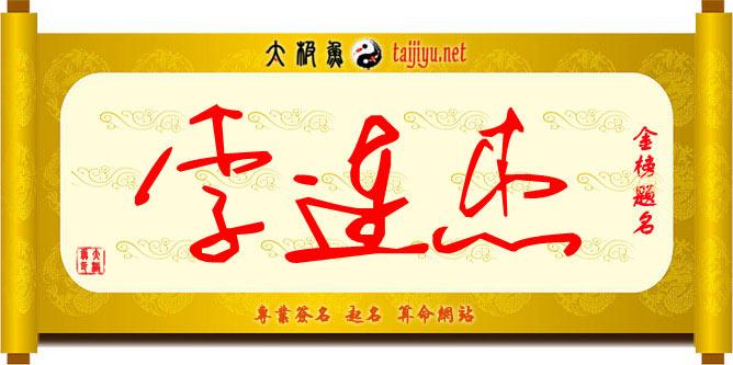 李连杰连笔签名设计