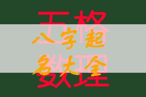 姓马宝宝八字起名大全