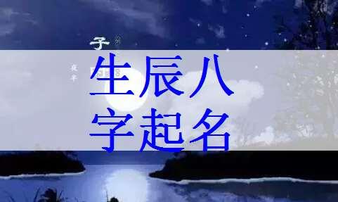 庄姓宝宝八字起名大全