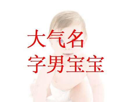 庄姓宝宝起名大全