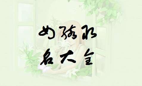 姓韩宝宝起名大全