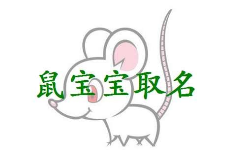 属鼠侯姓宝宝起名大全